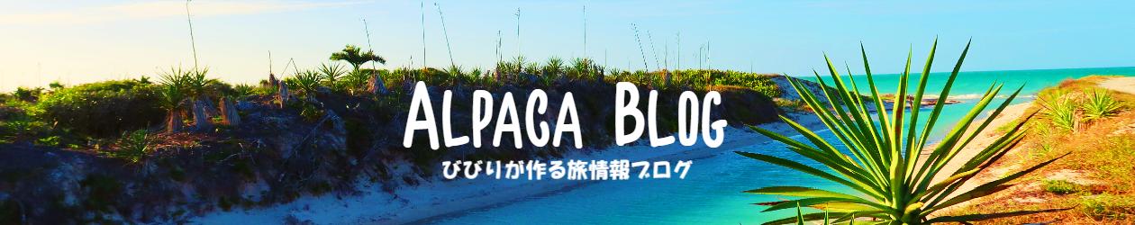 アルパカ旅ブログ